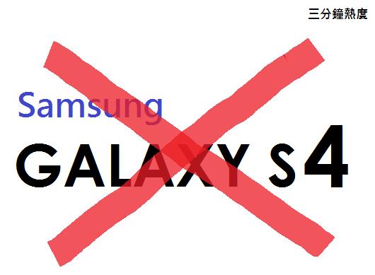 不要買 Galaxy S4 的理由