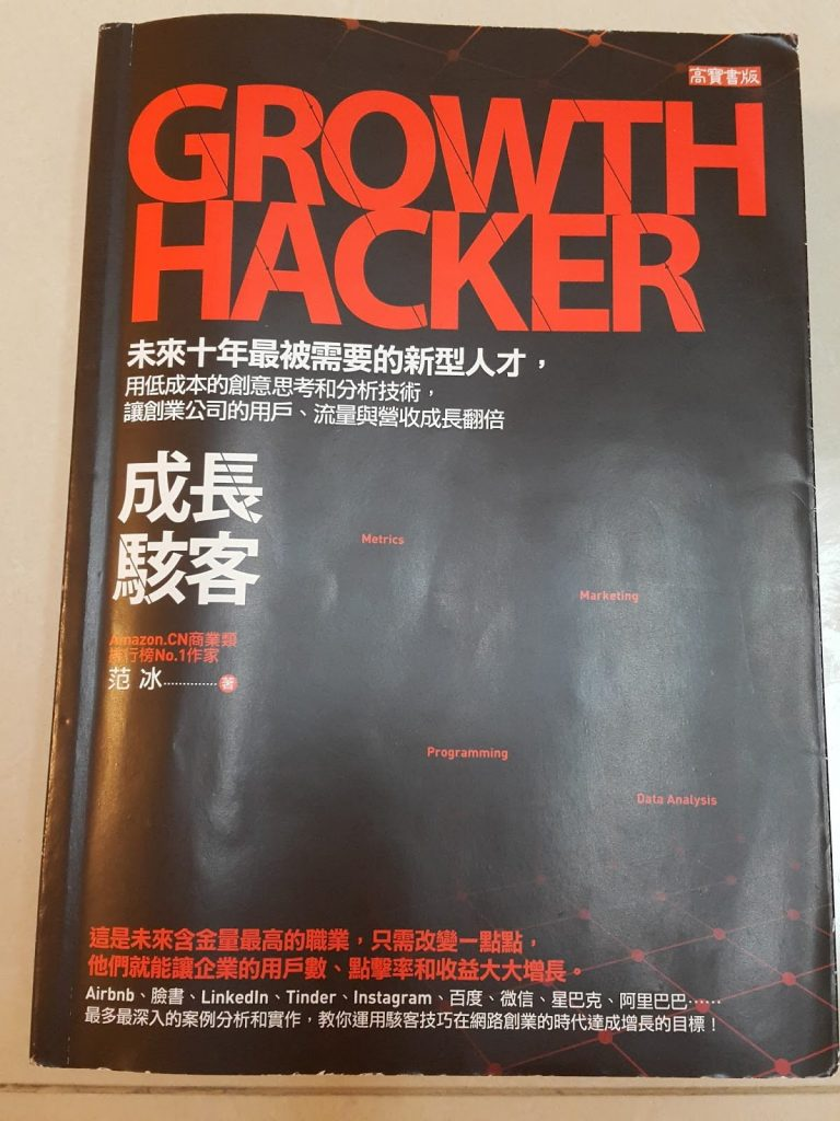 Growth Hacker 成長駭客