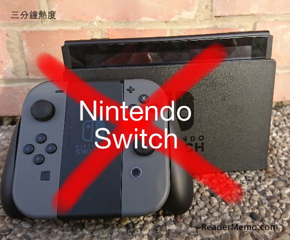 不要買 Nintendo Switch 的理由