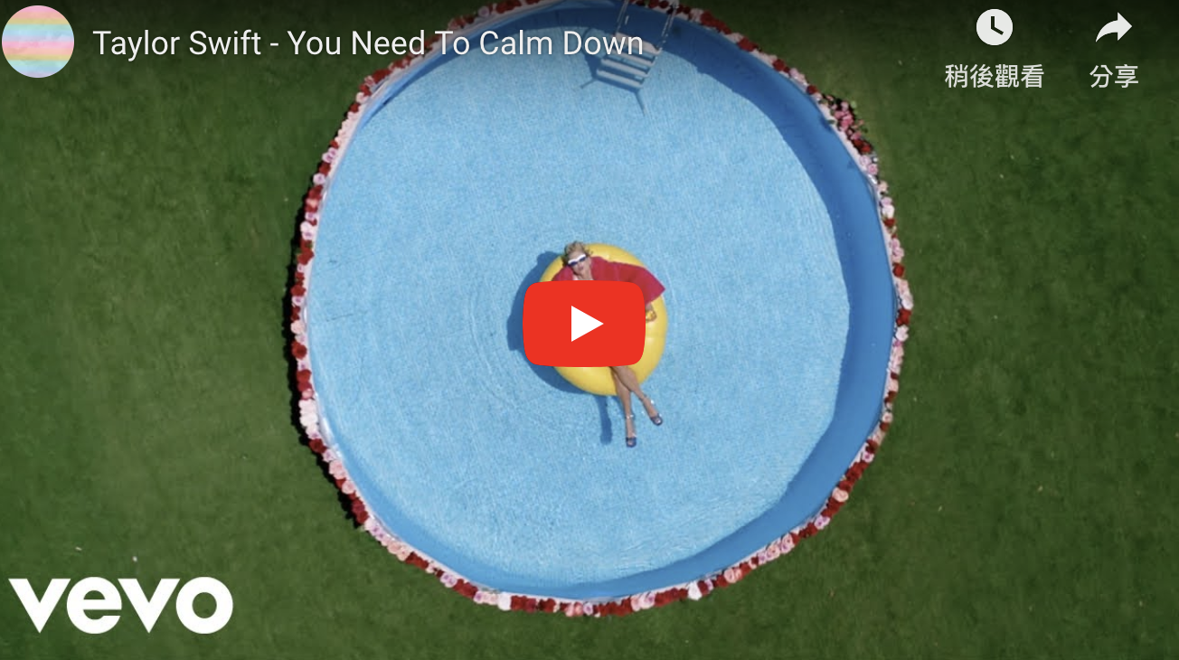 You Need to Calm Down – Taylor Swift(中文歌詞翻譯)