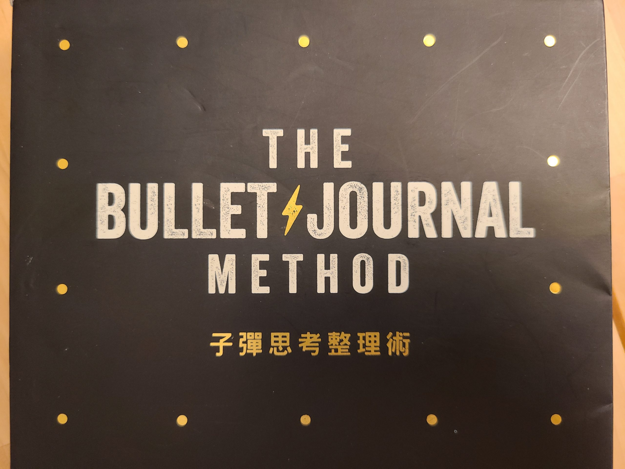 【書籍介紹】翻譯書/ 子彈思考整理術 (The Bullet Journal Method)